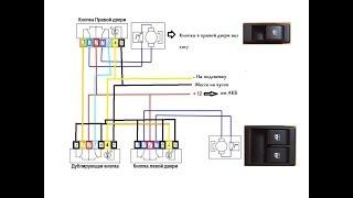 Правильная и понятная схема подключения дублирующей кнопки ЭСП форвард, гранат на 3 кнопки. ваз