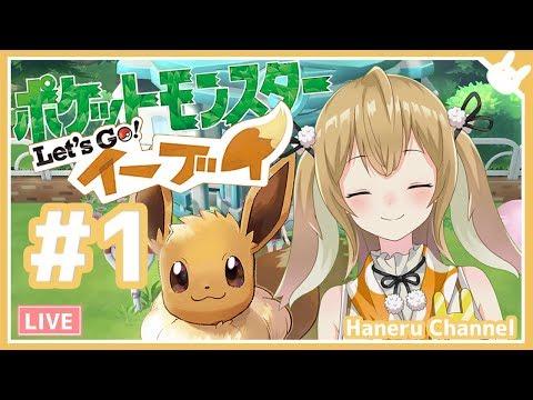 【ポケモンピカブイ】絶対にイーブイの可愛さに屈しないウサギ #1【因幡はねる / あにまーれ】