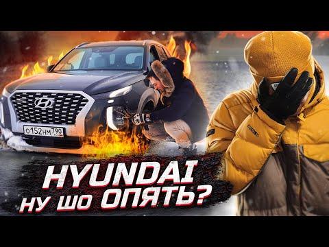 Больше Sorento, дешевле Mohave! Hyundai Palisade - наконец, ты приехал!