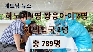 베트남 하노이 1명, 꽝아이2명, 해외입국2명 총 789명