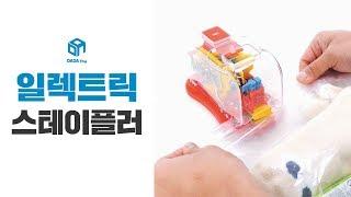 장난감처럼 귀여워! 자동으로 작동되는 일렉트릭 스테이플러