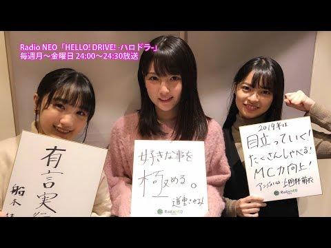 HELLO! DRIVE! -ハロドラ- 道重さゆみ・上國料萌衣・船木結 #330