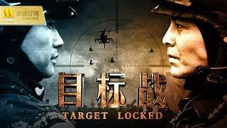 【1080P Chi-Eng SUB】《目标战/Target Locked》钢铁意志的新时期中国现代军队(吴其江/宁宁/聂远 主演)