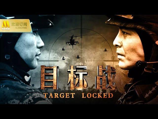 【1080P Chi-Eng】《目标战》 /Target Locked / Mục tiêu chiến đấu 钢铁意志的新时期中国现代军队(吴其江/宁宁/聂远)