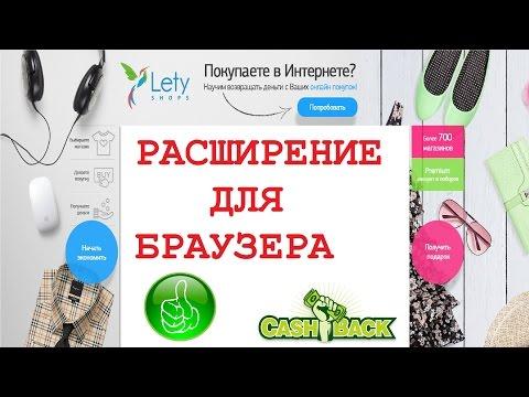 летишопс ру интернет магазин личный кабинет