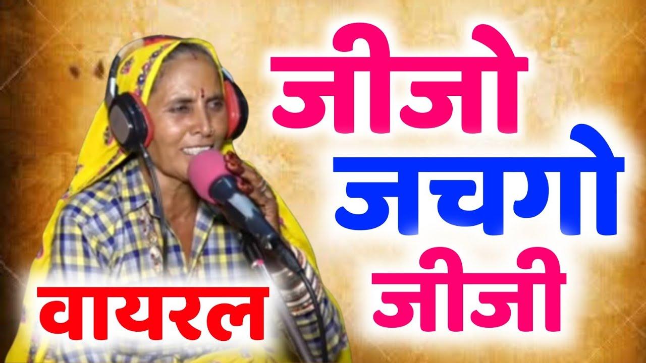 Download उच्छाटा गीत || जीजो जचगो जीजी || Full Dj Mix || Full HD Video || सीता खानपुर || कालू देवता
