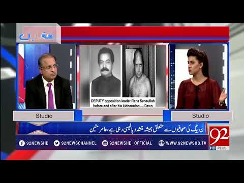 Muqabil ( Rana Sanaullah's statement about shoe hurling incidents) - 14 March 2018 - 92NewsHDPlus