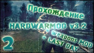 Прохождение HARDWARMOD v3.2 + LAST DAY + weapons MOD [Часть #2]
