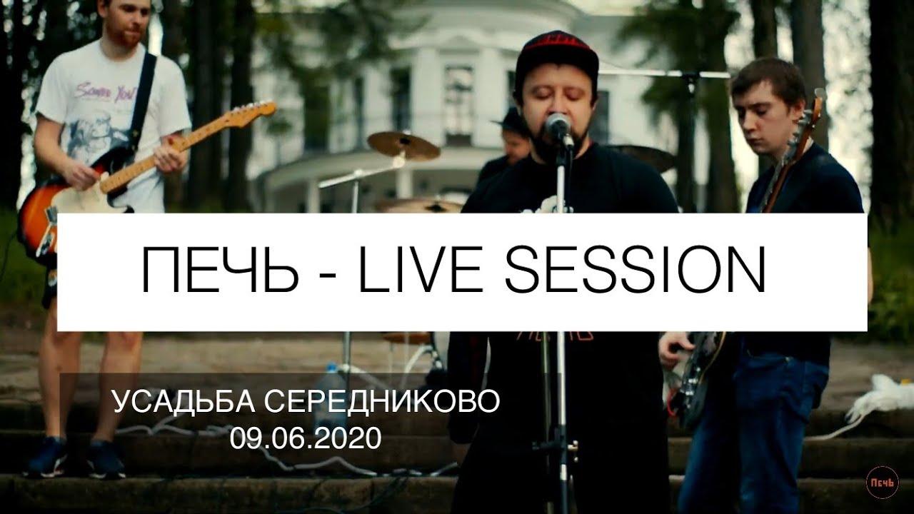 ПечЬ - Live Session | Усадьба Середниково | 09.06.2020