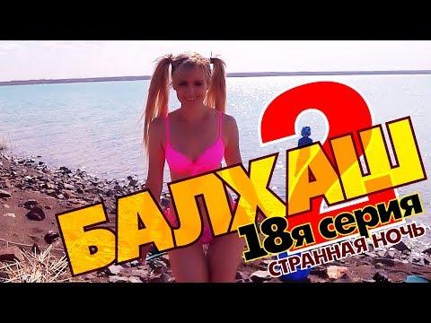 Отдых и Рыбалка на Балхаше ! Казахстан (сериал) 18я серия