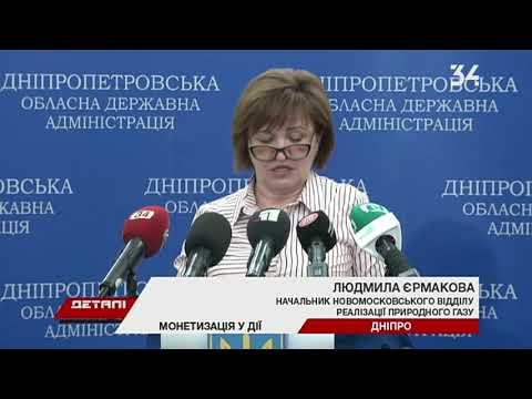 34 телеканал: Жители Днепропетровщины, получающие субсидию, с марта должны сами платить за газ