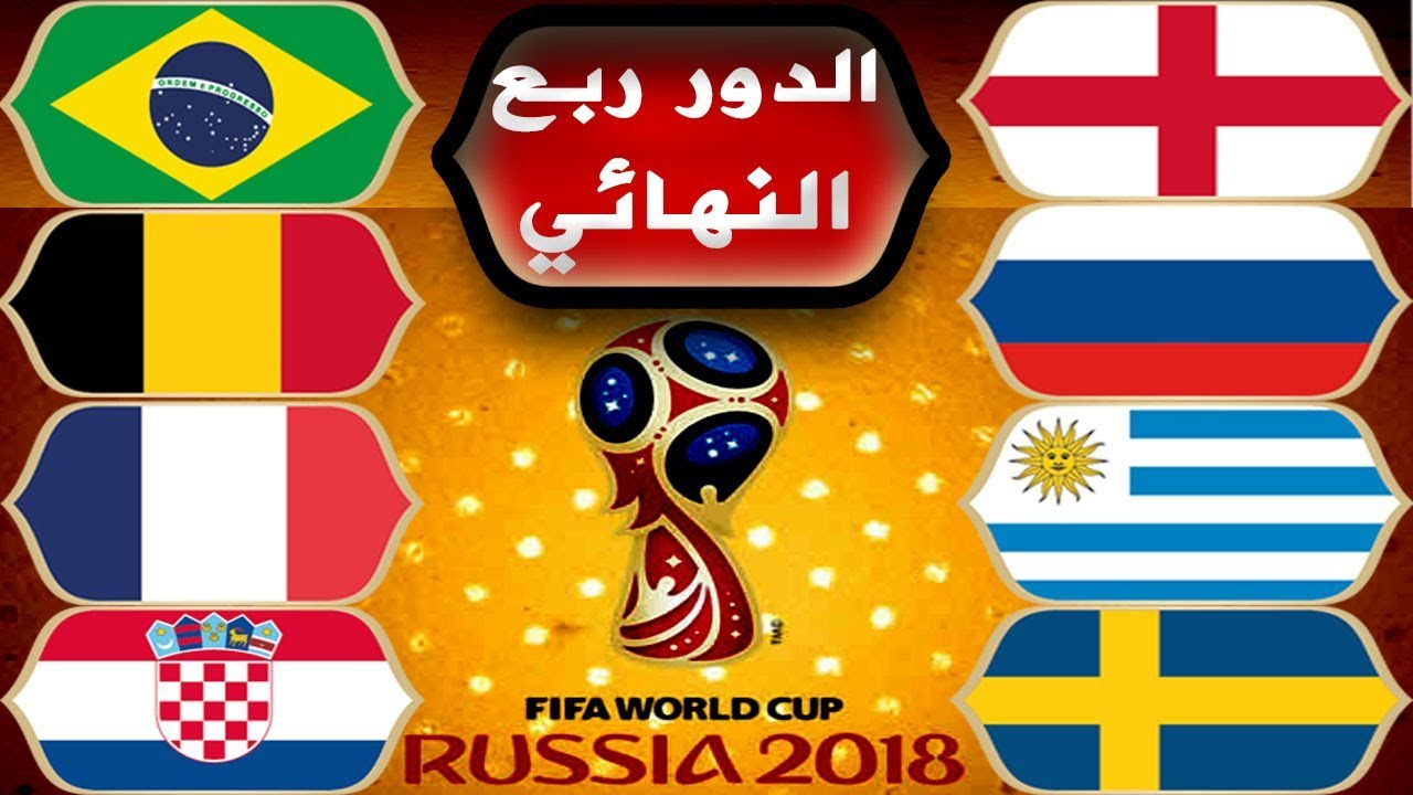 الجدول الكامل لمباريات الدور ربع النهائي لكأس العالم 2018 + التوقيت والملاعب