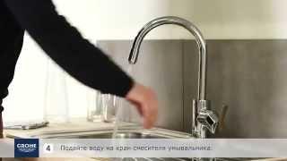 Установка змішувача для кухні з висувним виливом GROHE