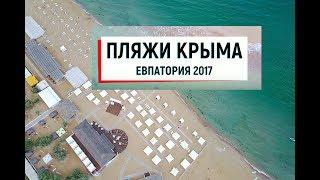 Пляжи Крыма, Евпатория (сезон 2017)