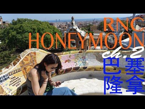 RNC Honeymoon: 巴塞隆拿篇 ch.2 (食Buffet!! 睇Flamenco!! 奇異花園Park Guell~ )