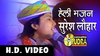 NEW Rajasthani bhajan 2017 !! सुरेश लौहार !! Rudra Films!!भंदर लाइव