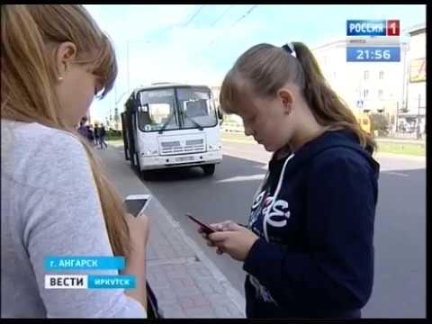 «Идём к автобусу». Мобильное приложение для пассажиров Go2bus запустили в Ангарске, «Вести-Иркутск»