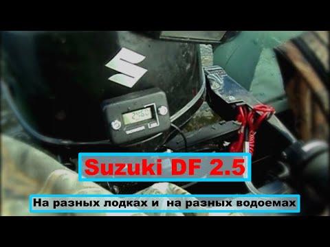 Про мотор Suzuki DF2.5s