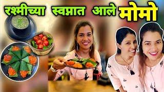 रश्मीच्या स्वप्नात आले मोमोज😋 कोरोना आधीच्या मुंबईच्या आठवणी😊 Dimsum Momos by Crazy Foody Ranjita