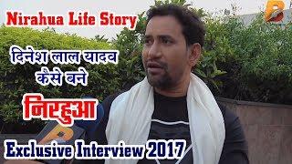 """Nirahua Life Story - भोजपुरी सुपरस्टार - दिनेश लाल यादव कैसे बने """"निरहुआ"""" 2017"""