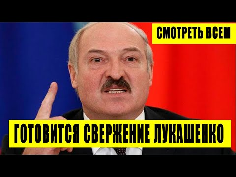 Срочно - Лукашенко на нервах! В Беларуси готовят украинский сценарий - последние новости