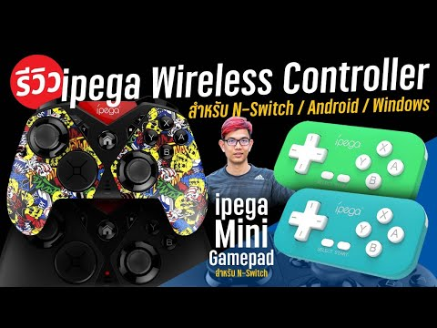จอยราคาหลักร้อย ipega Wireless Controller ของดีราคาประหยัด