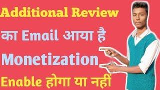 Additional Review ka Email Aaya Hai Channel Monetize Hoga ki Nahi