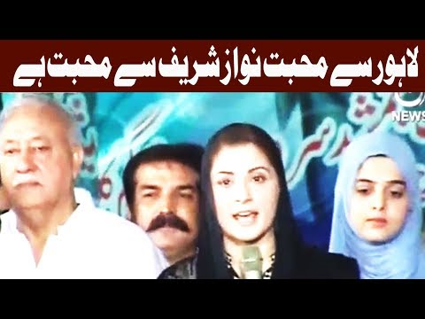 I LOVE YOU Nawaz Sharif - Headlines 9 PM 10 September 2017 | Aaj News