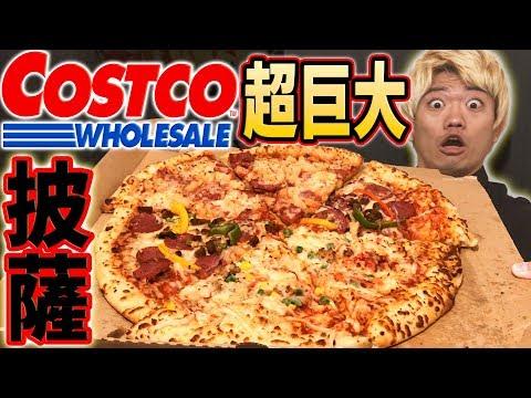 大胃王挑戰好市多巨大披薩!CP值超高的道地美式披薩