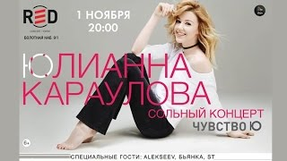 ЮЛИАННА КАРАУЛОВА / Москва, 01.11.2016 / Outro
