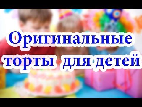 Оригинальные идеи для торты на День Рождения ребенку! Дарите детям радость!