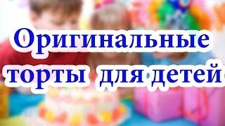 видео Торты на день рождения для девочек
