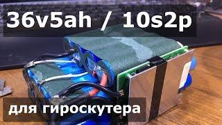 Li-ion акумулятор 36v5ah/10s2p/180Wh для гироскутера за зразком