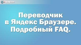 Переводчик в Яндекс Браузере - как включить и перевести страницу