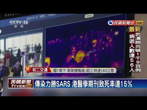 武漢肺炎傳染力勝SARS 港醫學期刊致死率達15%-民視新聞