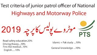 Junior Patrol Officer Jobs In Motorway Police - Education Video
