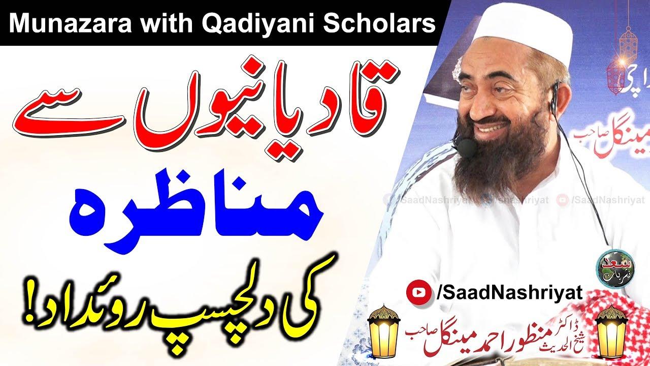 Download Munazara with Qadiyani Scholars   قادیانیوں سے مناظرہ   Moulana Doctor Manzoor Mengal
