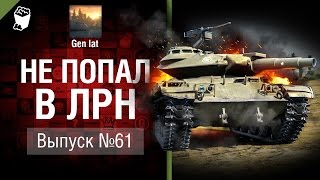 Не попал в ЛРН №61 [World of Tanks]