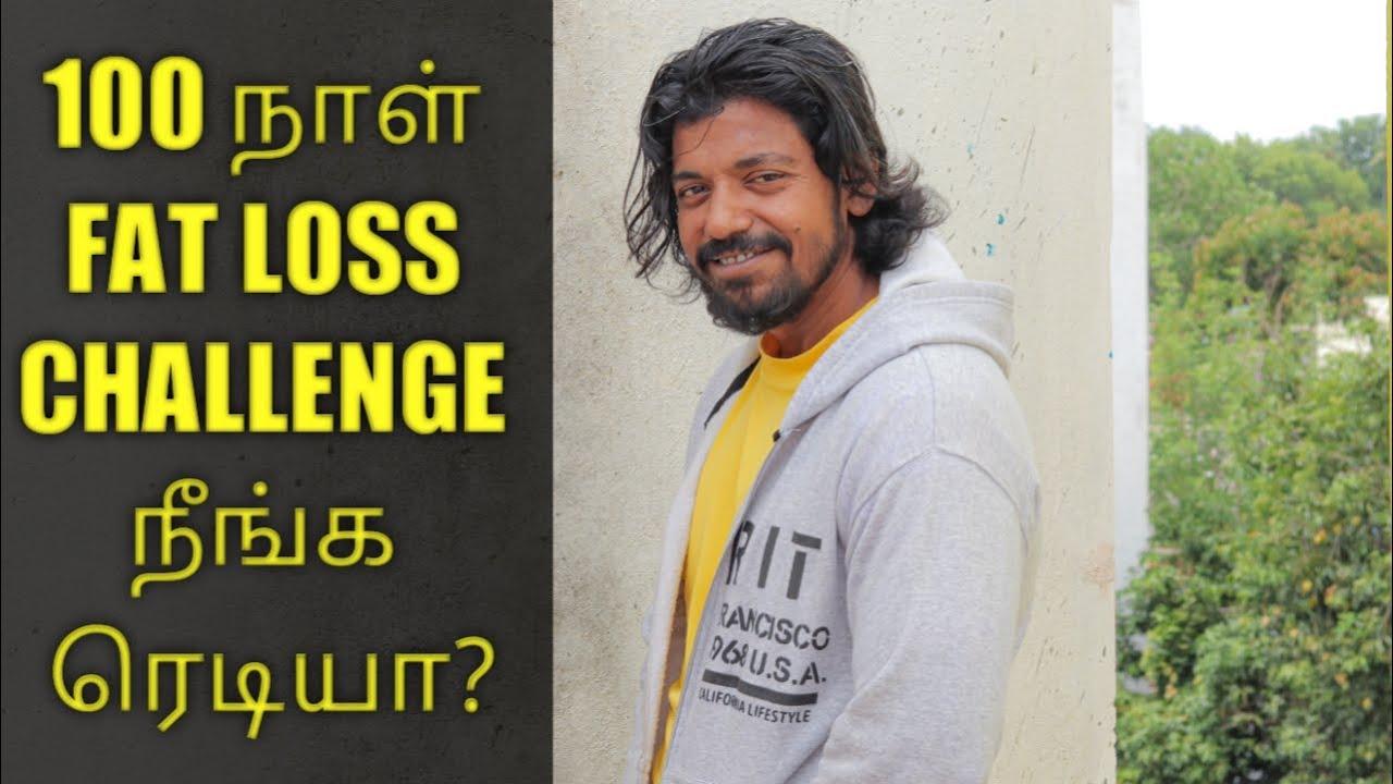 100 நாள் FAT LOSS CHALLENGE நீங்க ரெடியா?