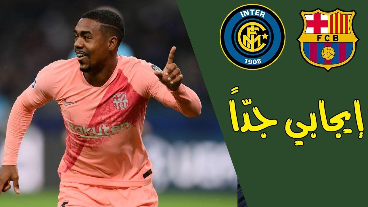 تعادل نقطة واحدة وايجابيات كثيرة  - تحليل مباراة برشلونة وانتر ميلان , FC Barcelona