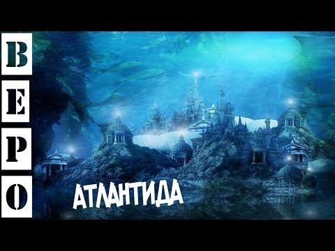 Возвращение Атлантиды играть онлайн бесплатно на русском языке