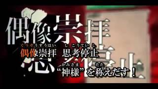 【ニコカラ】プロパガンダ【on vocal】-1