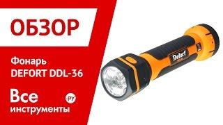 Светодиодный фонарь DEFORT DDL-36(Светодиодный фонарь DEFORT DDL-36 Ссылка на товар: ..., 2014-11-07T13:55:11.000Z)