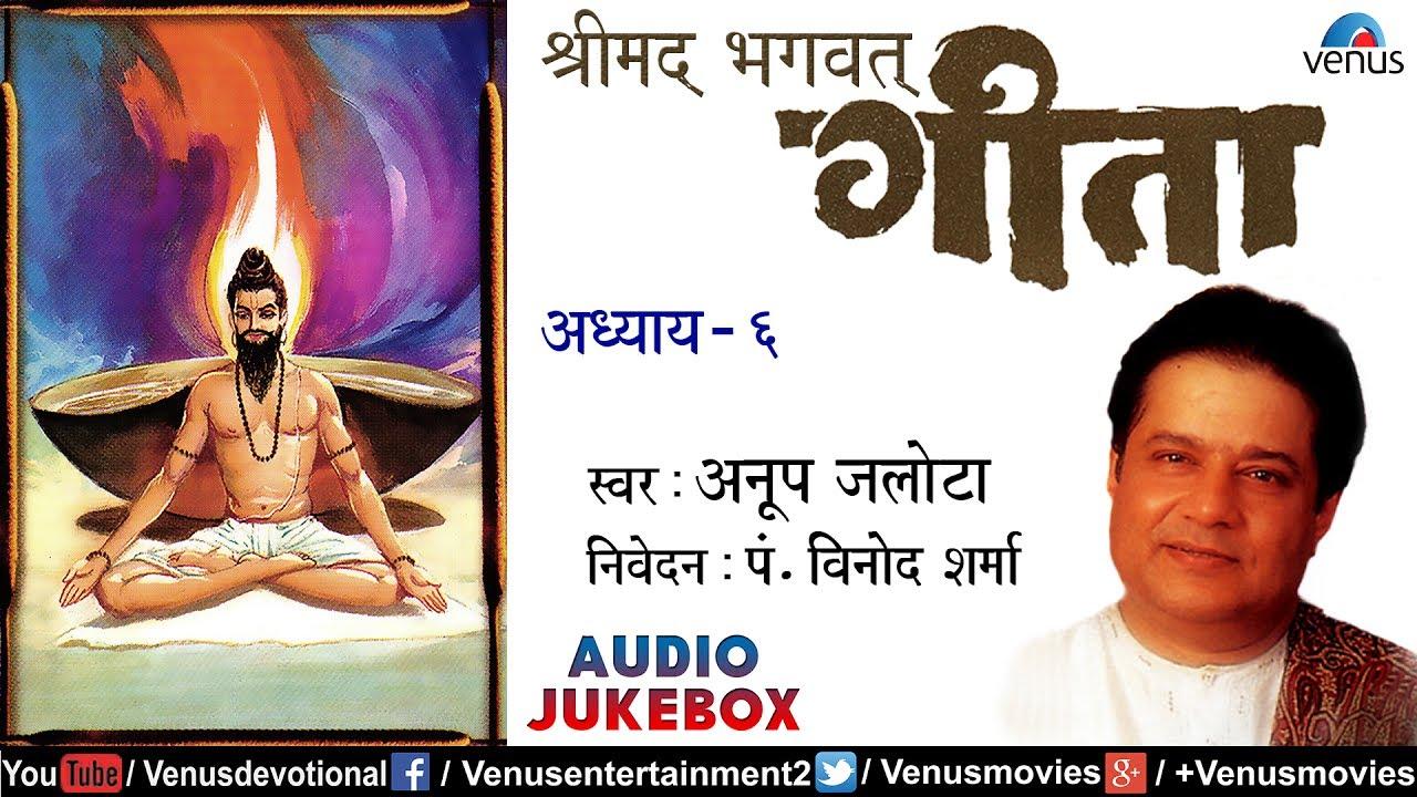 Shreemad bhagwat geeta vol. 6 | श्रीमद भगवद गीता.