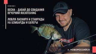 Вечерний ROCKFISHING Ловля ласкиря и ставриды на бомбарды и булеры Рыбалка в Новороссийске 2021