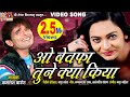 O Bewafa Tune Kya Kiya || Kamlesh Barot || Super Hit Hindi Sad Song ||