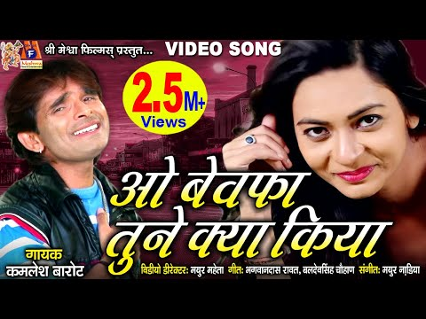 O Bewafa Tune Kya Kiya  Kamlesh Barot  Super Hit Hindi Sad Song
