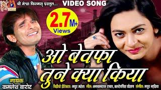 Gambar cover O Bewafa Tune Kya Kiya || Kamlesh Barot || Super Hit Hindi Sad Song || Full HD New Video ||