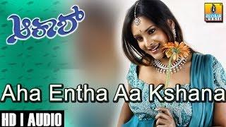 Aaha Entha Aa Kshana - Akash - Movie | Chitra | Puneeth Rajkumar | R P Patnayak | Jhankar Music