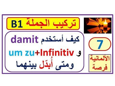 تركيب الجملة (بناء الجملة) 7 Satzbau: كيف أستخدم damit و um -- zu+Infinitiv  وكيف أميّز بينهما